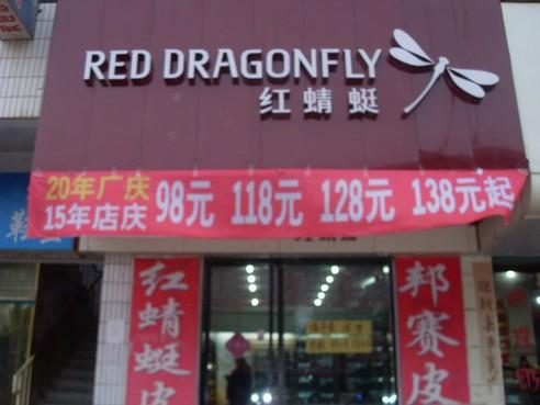 正宗红蜻蜓皮鞋标志相关图片展示